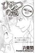 本当にあった主婦の黒い話 vol.8~ひみつの恋~