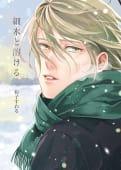 細氷と溶ける【コミックス版】