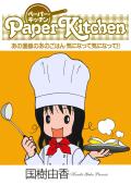 ペーパー・キッチン