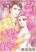 プリンスと偽りの花嫁