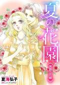 夏の花園~侯爵の花嫁~