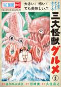 三大怪獣グルメ