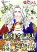 孤独な王と美しき薔薇