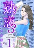 熟恋3~人妻マリエの誘惑~ 単行本版