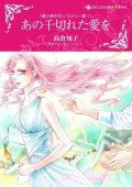 【シリーズパック】愛と絆のモンゴメリー家 セット
