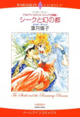 【シリーズパック】アラビアン・ロマンス:バハニア王国編 セット