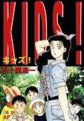 Kids!-五十嵐浩一作品集