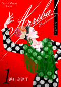 Arriba! 2nd season【合本版】