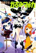 魔法少女かずみ☆マギカ ~The innocent malice~