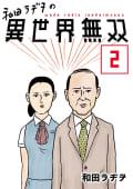 和田ラヂヲの異世界無双 【単話版】
