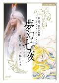 『夢の雫、黄金の鳥籠 デジタルフォトアートブック 夢幻七夜―むげんななや―』