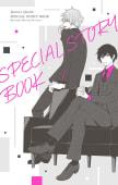クイーンズ・クオリティ SPECIAL STORY BOOK