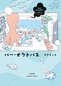 バー・オクトパス【カラーページ増量版】