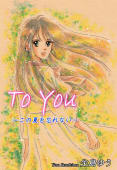 To You -この夏を忘れない-
