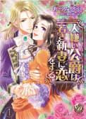 人嫌い公爵は若き新妻に恋をする【分冊版】