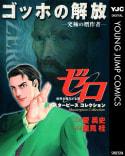 ゼロ Masterpiece Collection ゴッホの解放―究極の贋作者―