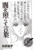 本当にあった主婦の黒い話 vol.9~闇を照らす言葉~