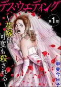 デス・ウエディング ~花嫁は何度も殺される~(分冊版)