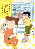 冷蔵庫のアレ、いつ使うの?