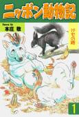 ニッポン動物記