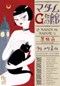 マダムGの館 黒猫篇
