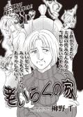 ブラック主婦SP vol.12~老いらくの家~