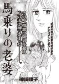 ブラック主婦SP vol.12~馬乗りの老婆~
