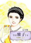 皇后 雅子さま~笑顔輝くまで~【完全版】