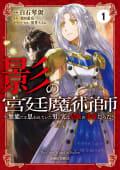 影の宮廷魔術師(ガルドコミックス)