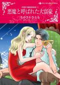 ハーレクインコミックス  10巻セット バージンラブセット