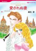 ハーレクインコミックス  10巻セット 麻生 歩セット