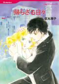 ハーレクインコミックス  10巻セット 荻丸 雅子セット