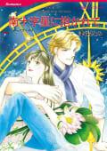 ハーレクインコミックス  10巻セット 禁断の社内恋愛セット