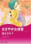 ハーレクインコミックス  10巻セット 橋本 多佳子セット