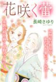 花咲く蕾 【単話売】