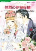 伯爵の花嫁候補 (単話)