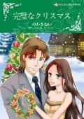 完璧なクリスマス (単話)