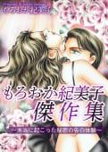 もろおか紀美子傑作集~本当に起こった秘密の告白体験~