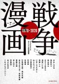 戦争×漫画 1970-2020