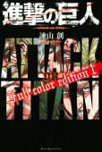 進撃の巨人 Full color edition
