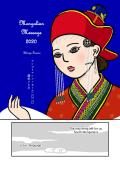 Mongolian Message 2020