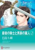 最後の騎士と男装の麗人 2 (分冊版)