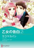 乙女の告白 2 (分冊版)