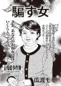 ブラック主婦SP(スペシャル) vol.13~騙す女~