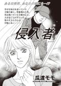 ブラック人生SP(スペシャル) vol.2~侵入者~