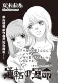 ブラック人生SP(スペシャル) vol.2~逆転の運命~