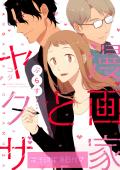 漫画家とヤクザ【電子限定漫画付き】