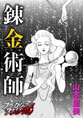 【単話】錬金術師