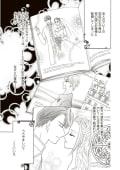 【無料連載】ミニシリーズ:青き海のプリンスたち