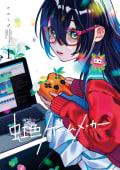 虹色ゲームメーカー